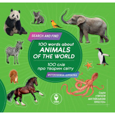 100 слів про тварин світу. 100 words about animals of the world фото