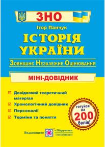 Історія України. Мінідовідник для підготовки до ЗНО та ДПА фото