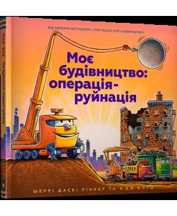 Моє будівництво: операція-руйнація фото