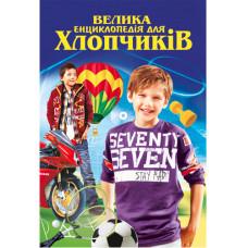 Велика енциклопедія для хлопчиків фото