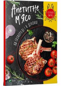 Апетитне м'ясо на сковороді і в духовці фото