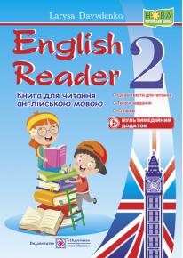 English Reader : Книга для читання англійською мовою. 2 клас фото