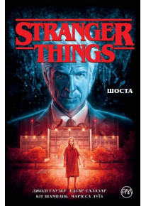 Stranger Things. Шоста. Книга 2. фото