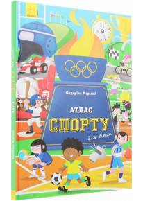 Атлас спорту для дітей фото
