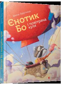 Єнотик Бо і повітряна куля фото