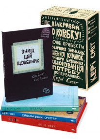 """Подарунковий набір """"Знищ цю коробку"""" - 4 книги фото"""