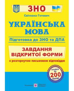 Українська мова. Завдання відкритої форми з розгорнутою письмовою відповіддю фото