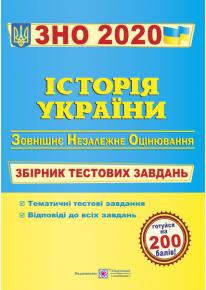 Історія України : збірник тестових завдань для підготовки до ЗНО фото