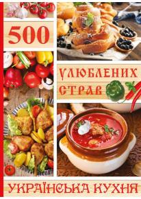 500 улюблених страв. Українська кухня фото