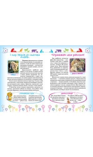 Тварини - турботливі батьки