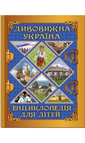 Дивовижна Україна. Енциклопедія для дітей