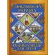 Дивовижна Україна. Енциклопедія для дітей фото
