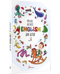 Про все на світі. English для дітей фото