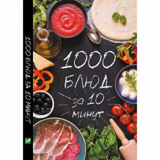 1000 блюд за 10 минут фото