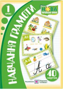 Картки з навчання грамоти. 1 клас фото