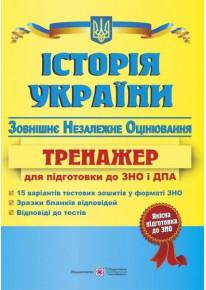 Історія України. Тренажер для підготовки до ЗНО фото
