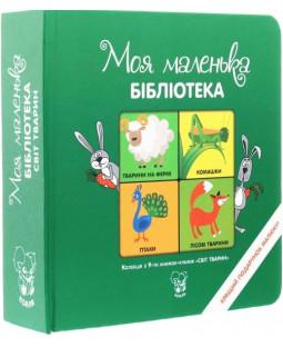 """Колекція з 9 книжок-кубиків """"Світ тварин"""" фото"""