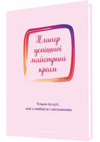 Планер успішної майстрині краси (рожевий) фото