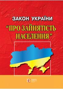 Закон України «Про зайнятість населення» фото