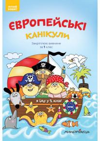 Європейські канікули: літній зошит. Закріплюю вивчене за 1 клас фото