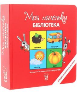 """Колекція з 9 книжок-кубиків """"Перші слова"""" фото"""