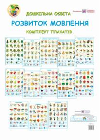 Комплект плакатів: Розвиток мовлення + методичні рекомендації фото