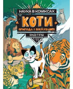 Наука в коміксах: Коти. Природа і піклування фото