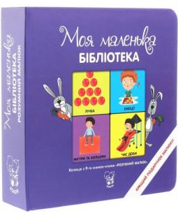 """Колекція з 9 книжок-кубиків """"Розумний малюк"""" фото"""
