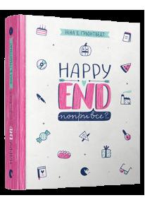 Happy End, попри все?.. фото