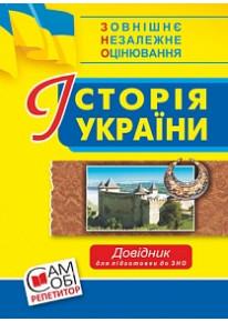 Історія України : довідник для підготовки до ЗНО фото