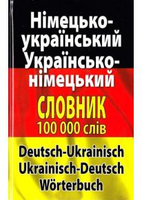 Німецько-український, українсько-німецький  словник. 100 000 слів фото