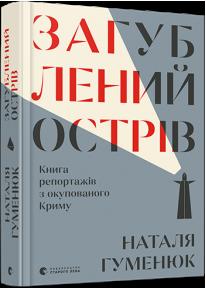 Загублений острів. Книга репортажів з окупованого Криму фото