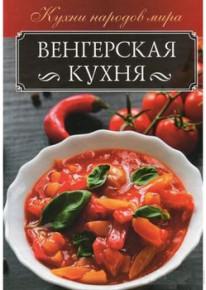 Венгерская кухня фото