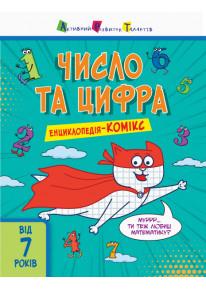 АРТ. Енциклопедія-комікс. Число та цифра фото