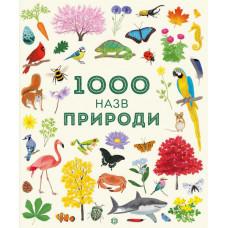 1000 назв природи фото