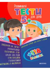 Розвиваючі тести для дітей. 5+ (+118 наліпок) фото
