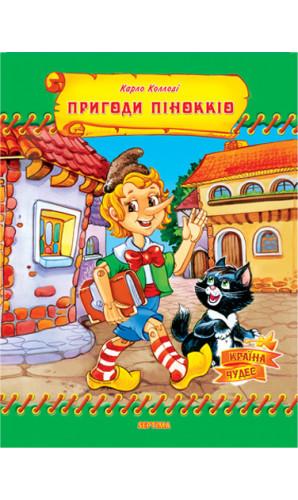 Пригоди Піноккіо (Серія: Країна чудес)
