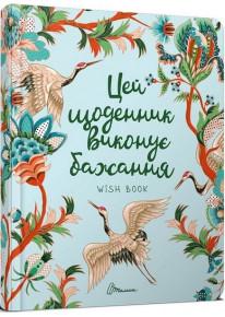 Цей щоденник виконує бажання. Wish book. Альбом друзів фото