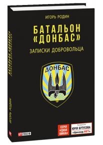 """Батальон """"Донбас"""". Записки добровольца фото"""