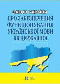 Закон України «Про забезпечення функціонування української мови як державної» фото