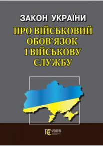 """Закон України """"Про військовий обов'язок і військову службу"""" фото"""