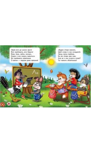 Лісова школа
