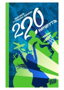 220 маршрутів фото