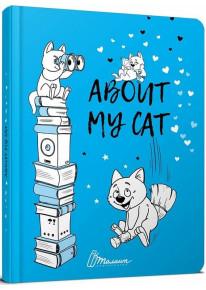 About my cat (блакитний). Альбом друзів фото