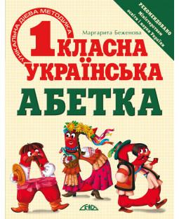 Першокласна українська абетка (Беженова) фото