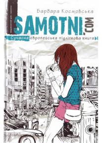 Samotni.com (Самотні.ком) фото