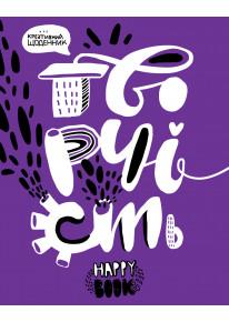 Творчість. Фіолетова обкладинка (Креативний щоденник Happy book) фото