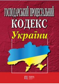 Господарський процесуальний кодекс України фото