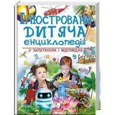 Ілюстрована дитяча енциклопедія у запитаннях і відповідях фото