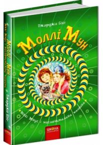 Моллі Мун, Міккі Мінус і мислечитальна машина фото